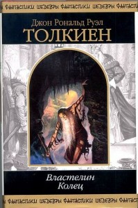 Book Tolkien LOTR One Volume Russian Azbuka Klassika 2002