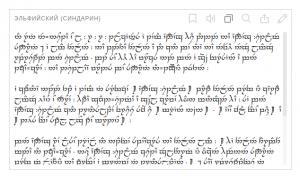 Traduzione Sindarin
